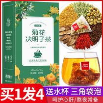 仁和玫瑰花决明子冬瓜荷叶菊花茶叶花茶组合泡茶非红豆薏米祛茶
