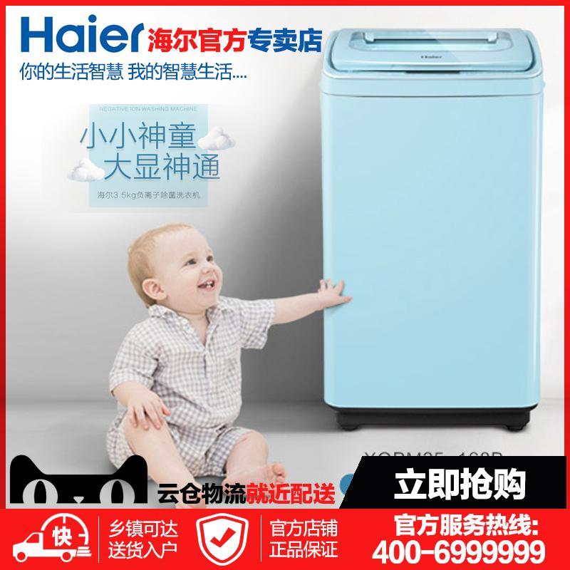 热销0件有赠品haier海尔xqbm35-168b迷你洗衣机