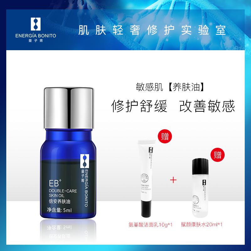 量子菁暨大美塑去红血丝敏感肌修护角质层补水倍安养肤油官方正品