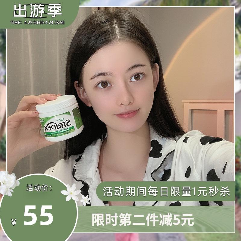 李同学店美国stridex水杨酸美妆