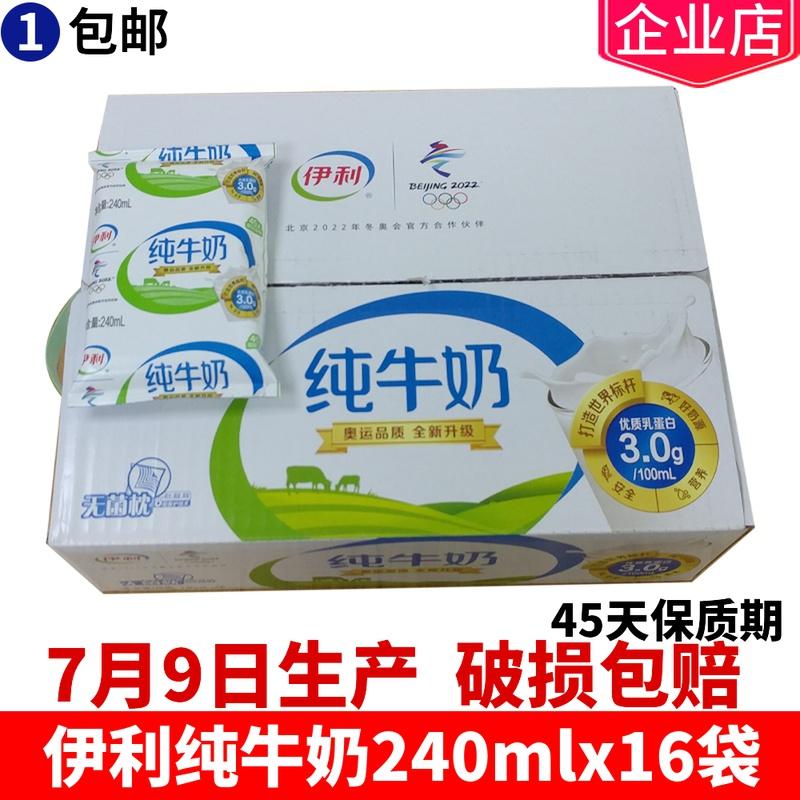 伊利纯牛奶纸袋装240ml*16袋全脂无菌枕整箱批特价枕奶学生早
