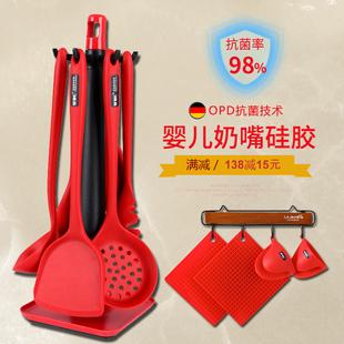 德国抗菌硅胶铲不粘锅专用铲子厨具套装 厨房家用汤勺漏勺7件套组