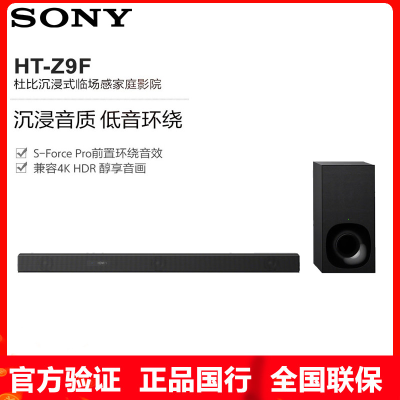 Sony / Sony ht-z9f wireless Bluetooth Echo Wall Home Theater home audio system panoramic sound