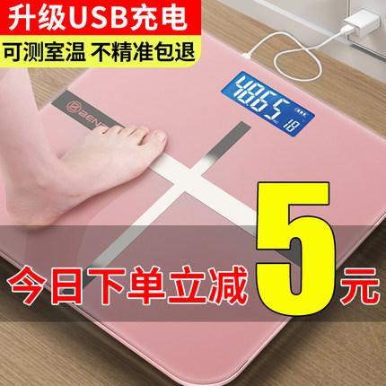 本博充电款电子体重秤家用的精准称重人体计女生宿舍小型可爱男女