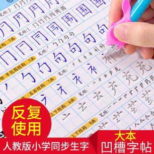 一二三年级儿童凹槽练字帖练字板描红本魔法7 10岁小学生初学全套小学人教版 生字笔画偏旁笔顺分解反复使用控笔训练运笔连点画线
