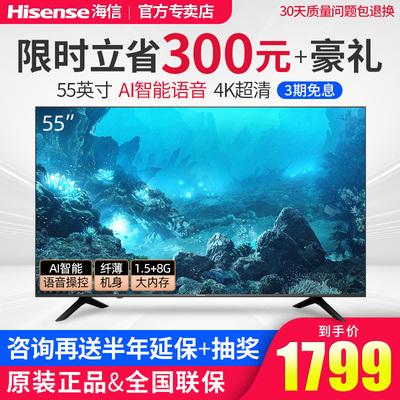 海信55寸4k智能电视最新资讯