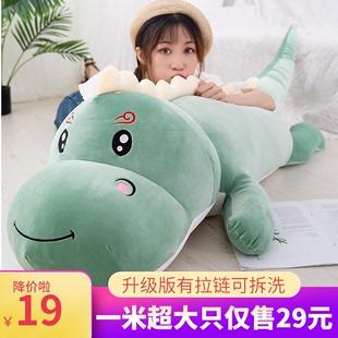 恐龙毛绒玩具公仔可爱床上陪你睡觉夹腿长条抱枕大玩偶布娃娃女生品牌