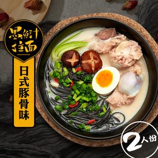 味中未墨鱼汁拉面 2人份 豚骨拉面 速食方便面汤面非油炸袋装 日式