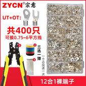UT叉形裸端子+OT圆形裸端子多规格 铜接线端子 冷压端子套装