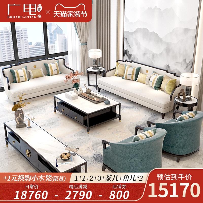新中式现代中式轻奢大小户型全沙发怎么样