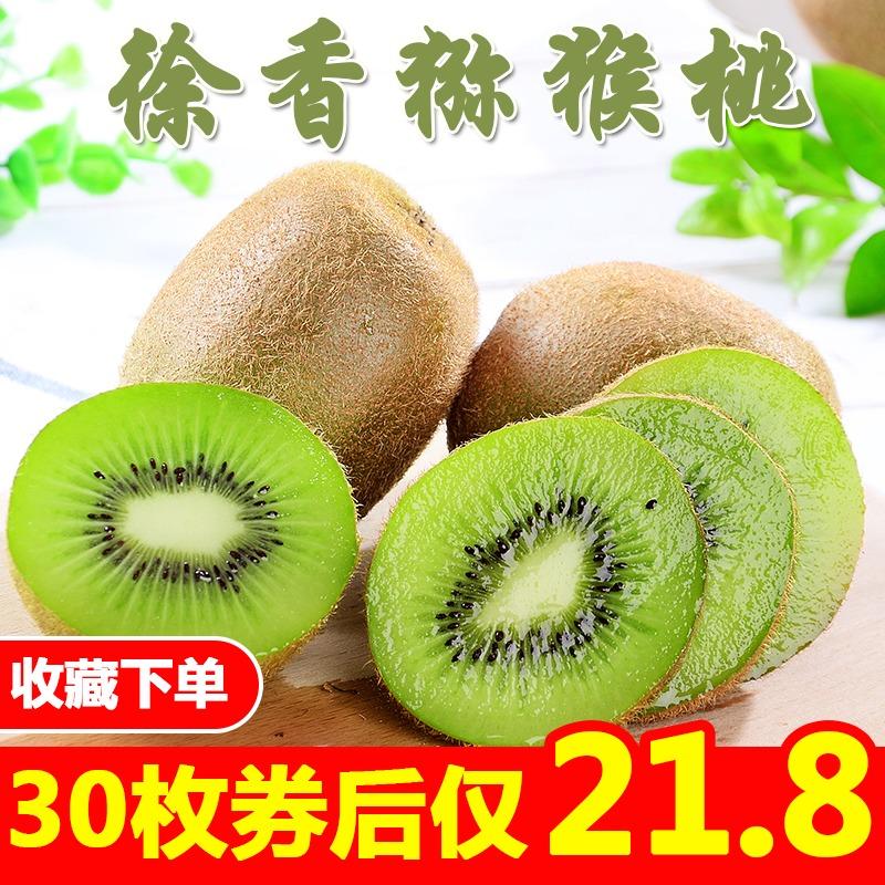 陕西周至徐香新鲜包邮孕妇5猕猴桃