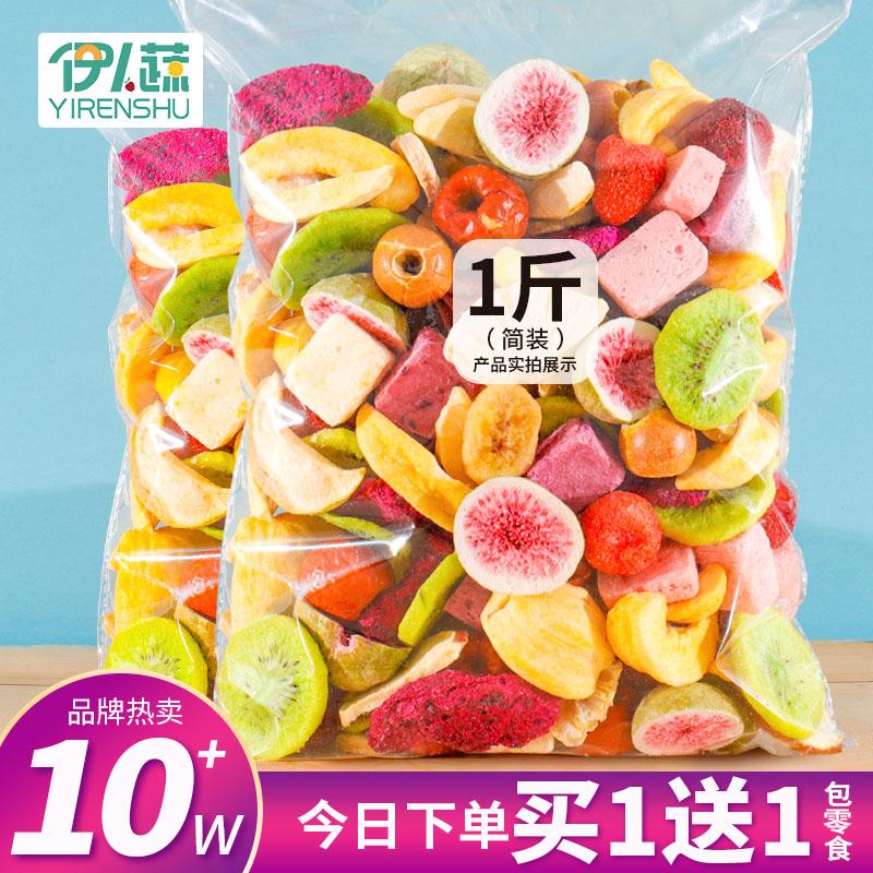 冻干水果干综合果蔬脆片脱水蔬菜草莓干健康不胖孕妇零食混合装