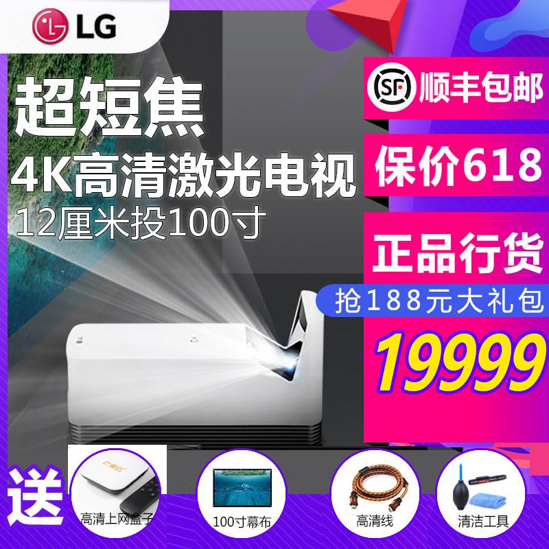 LG HF85JG 反射式激光电视超短焦投影仪家用 无线全高清1080P 家庭影院便携智能手机投影机 支持4K 无屏电视