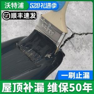 屋顶防水补漏沥青防漏胶裂缝胶水