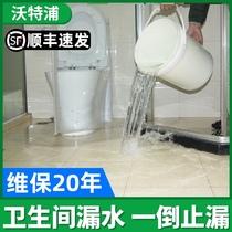 卫生间防水渗透剂透明防水胶免砸砖厕所防漏水渗水补漏胶防漏涂料