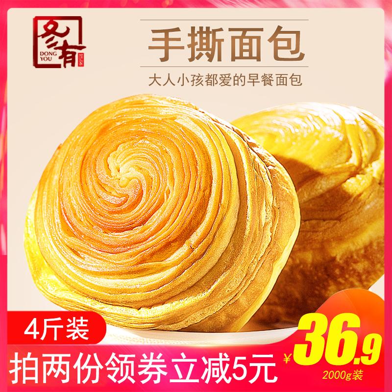 冬有手撕面包早餐食品营养2kg整箱烘焙糕点学生休闲小吃零食点心
