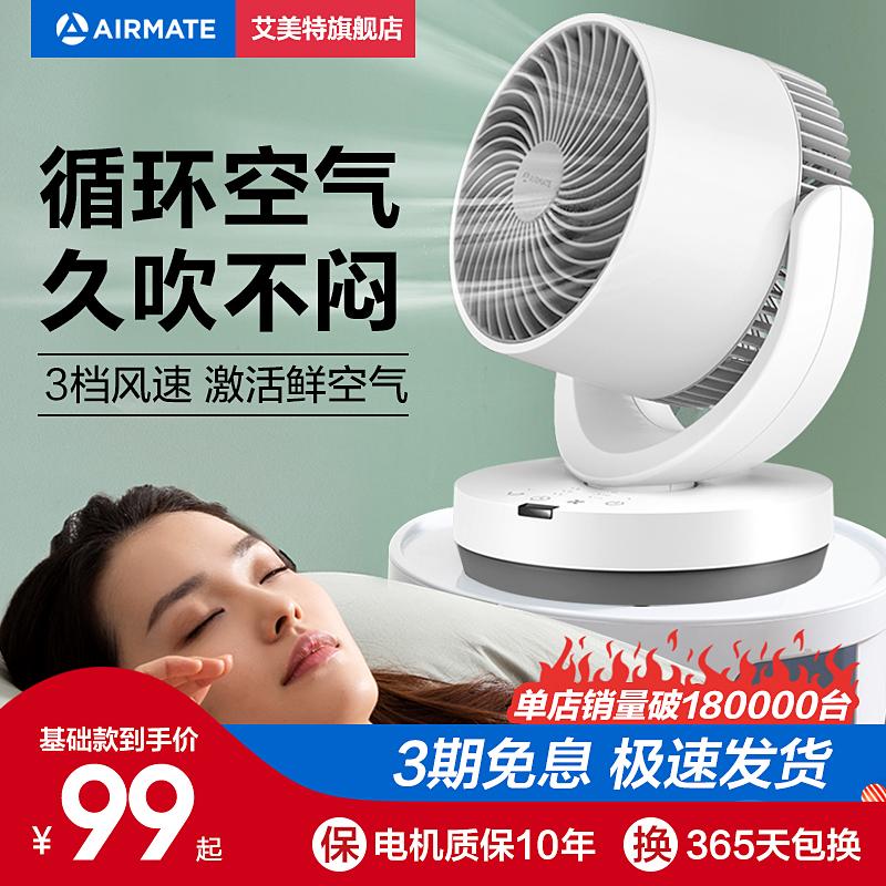 艾美特电风扇家用小型桌面台式空气循环扇办公室遥控对流迷你风扇