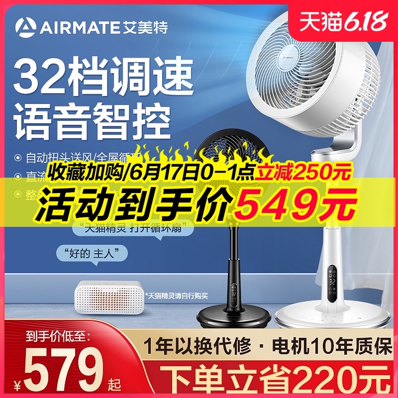 艾美特空气循环扇家用电风扇落地扇轻音台立式办公室风扇对流电扇