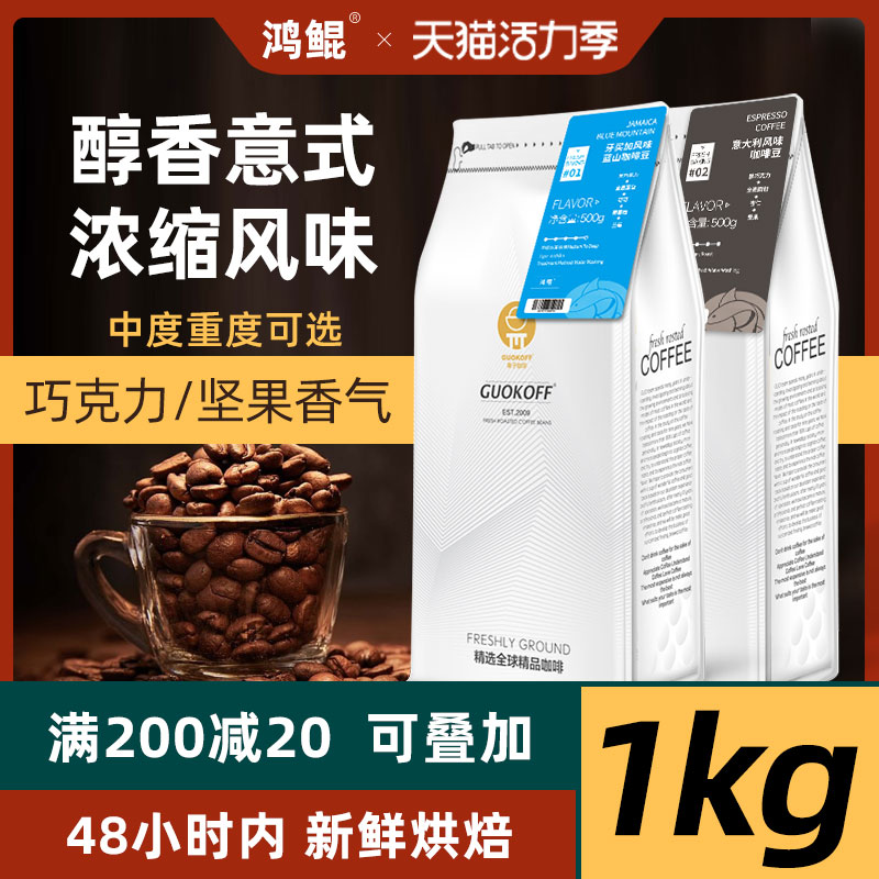 Hongkun imported blended Italian blue mountain special flavor coffee beans can grind coffee powder and freshly bake 1kg