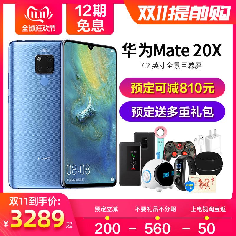 预订减200送好礼12期免息】Huawei/华为 Mate 20 X手机官方旗舰店官网正品华为mate30/p30pro直降非5g thumbnail