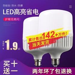 led灯泡节能螺口家用超亮e27e40卡口大功率工厂房防水白光照明灯