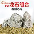 青龙石 造景石天然原石看图选石精选组合假山石鱼缸装饰造景石头