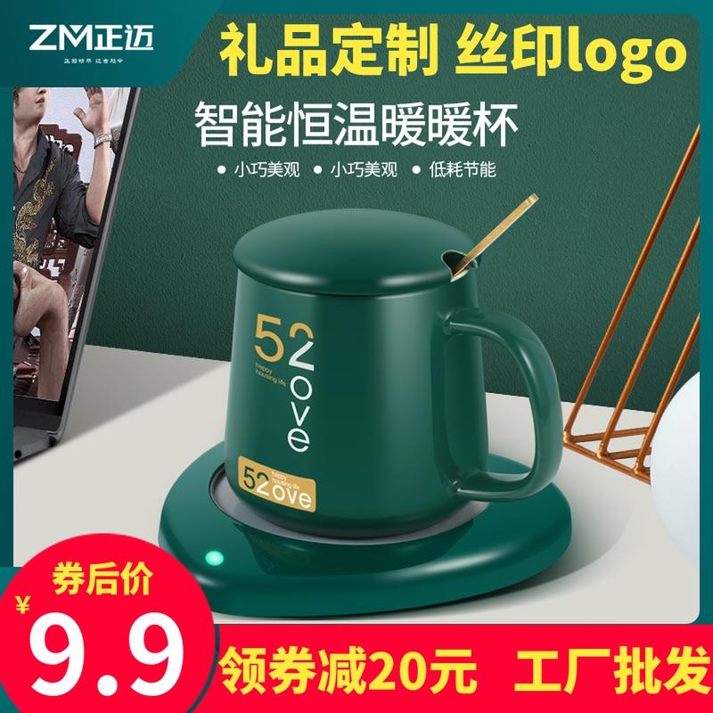 暖暖杯55度恒温杯热牛奶加热器底座