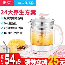 正迈养生壶全自动 加厚玻璃多功能花茶煮茶器烧水壶煲汤粥隔水炖图片