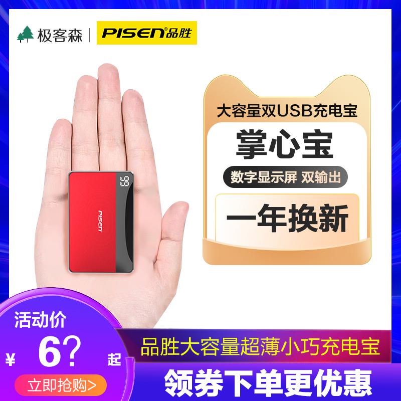 品胜10000 vivo华为oppo苹果充电宝