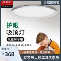 儿童房专业护眼无频闪防蓝光吸顶灯使用评测
