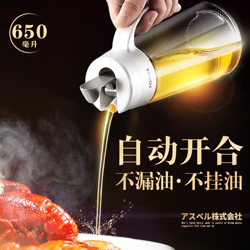 ASVEL 日本玻璃油壶家用自动开合油瓶防漏厨房装油罐酱油醋调料瓶