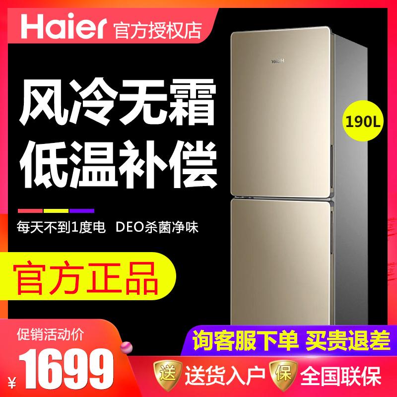 Haier/海尔 BCD-190WDPT 双门两门 风冷小型家用冷藏冷冻节能冰箱