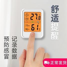 科舰精准家用电子温湿度计高精度婴儿房室内儿童温度表药店壁挂式图片