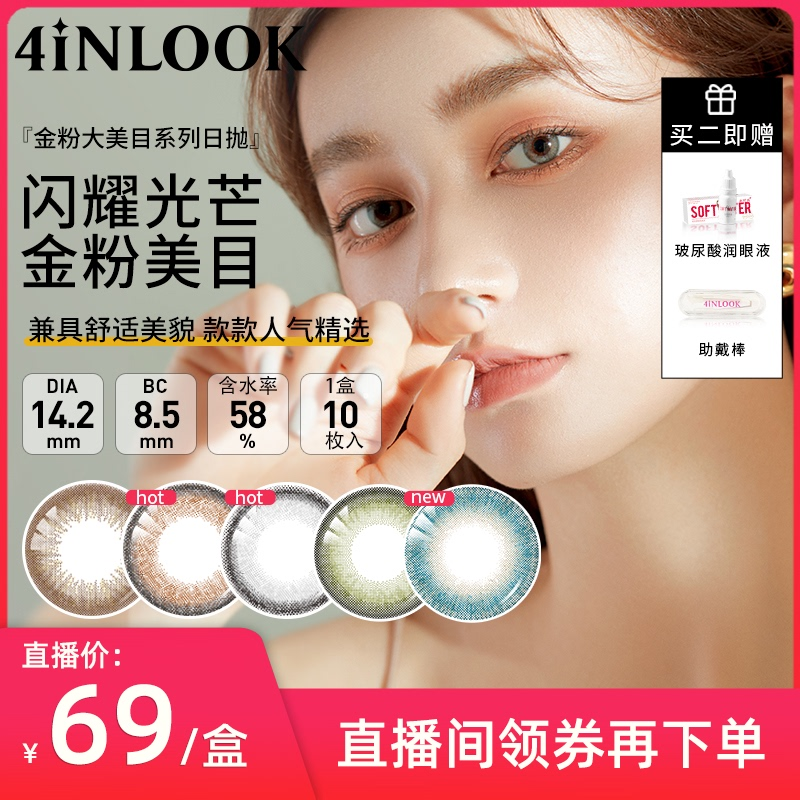 4inlook cosmetic contact lenses daily disposable gold powder size diameter 10 pieces of female contact lenses genuine official website non-seasonal