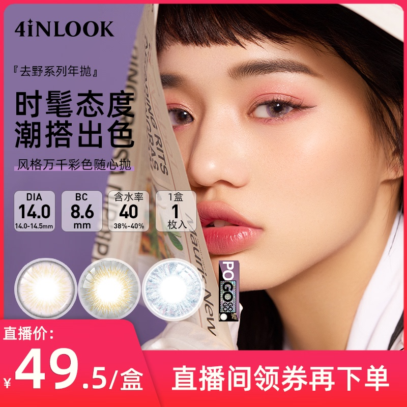4inlook goes wild with cosmetic contact lenses to throw mixed-race female size diameter invisible authentic official website for half a year