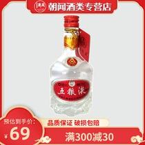 39度五糧液50ml小酒版收藏濃香型國產白酒光瓶