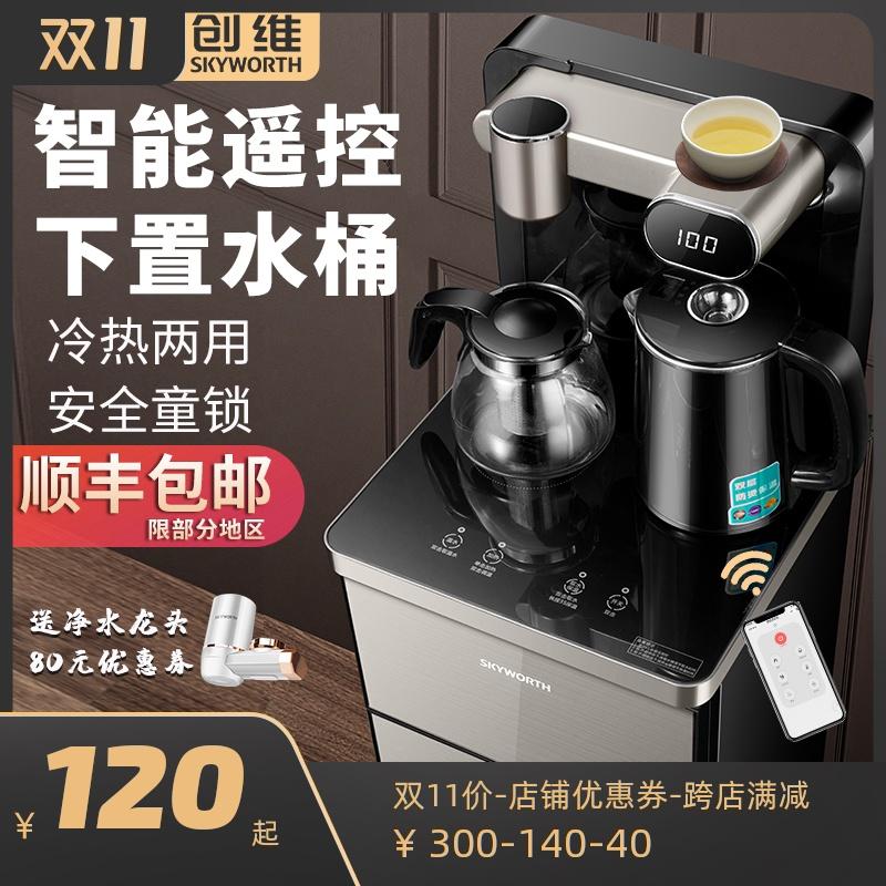 创维饮水机家用下置水桶全自动立式智能遥控小型冷热桶装水茶吧机 - 封面
