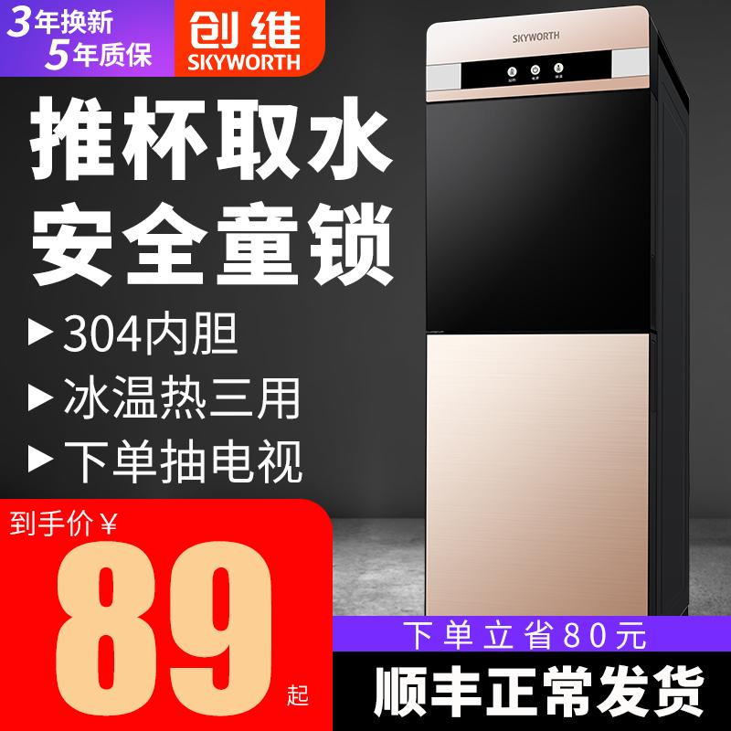创维饮水机家用立式台式小型冷热全自动智能制冷制热桶装水饮水器