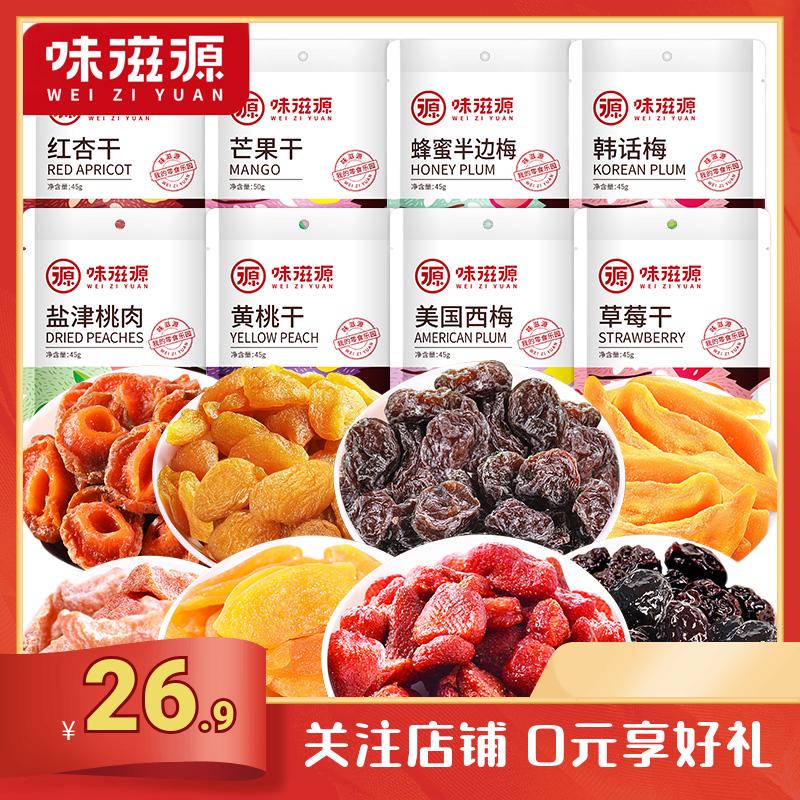 味滋源水果干蜜饯果脯小吃芒果干休闲零食8种果干共365g送礼袋