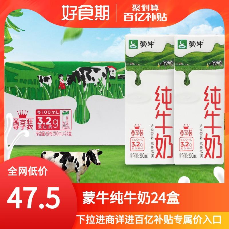 【百亿补贴】6月蒙牛纯牛奶200m...