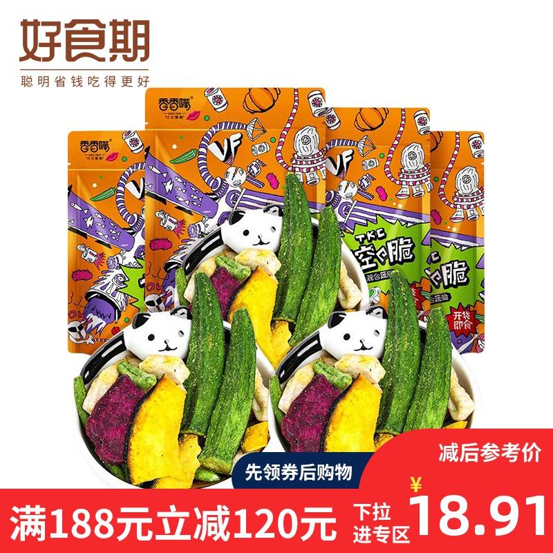 香香嘴太空脆混合蔬脆 即食蔬菜干 秋葵干40g*4袋