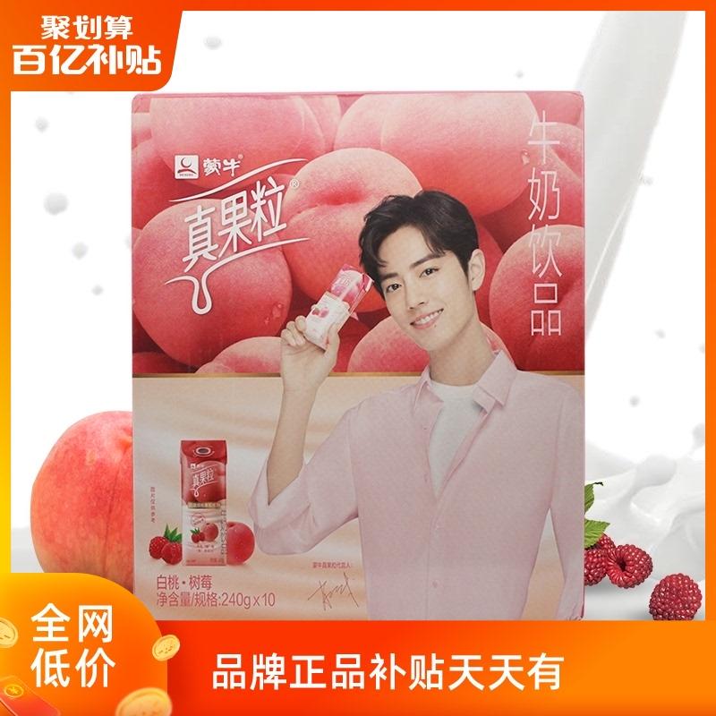 【百亿补贴】4月产蒙牛真果粒白桃+树莓礼盒装240g*10盒白桃树莓