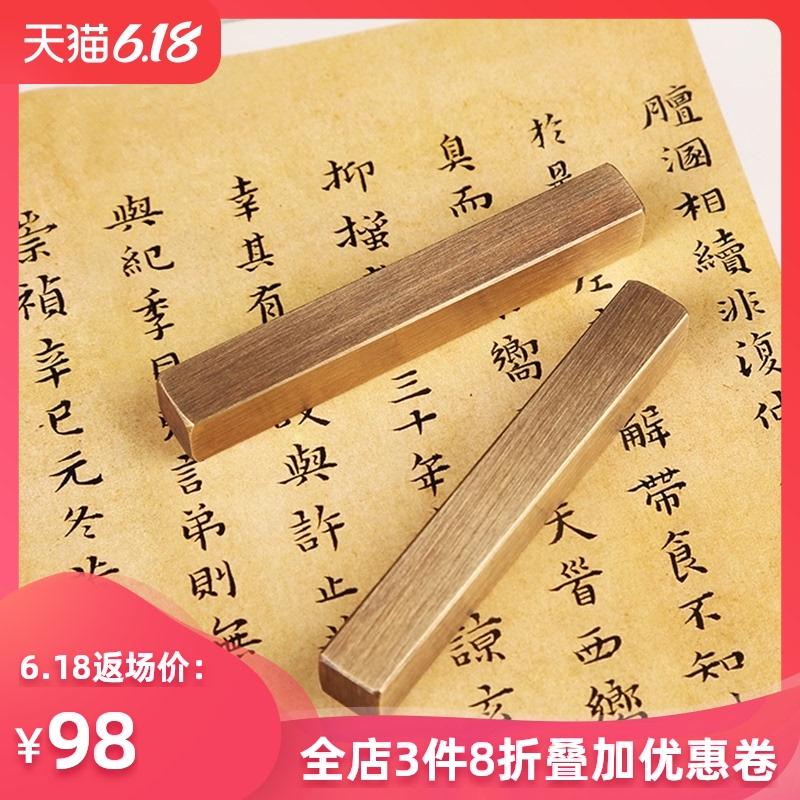 镇尺中国风创意黄铜初学者书法压尺
