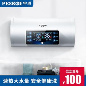 半球热水器电家用储水式小型40升50卫生间洗澡迷你出租房60扁桶80