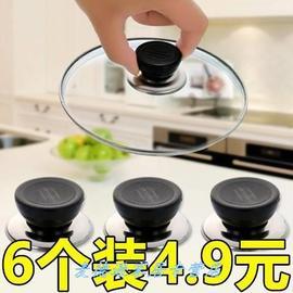 锅盖配件锅盖帽通用型老式锅盖头塑料圆形盖子提手锅盖茶壶锅把手