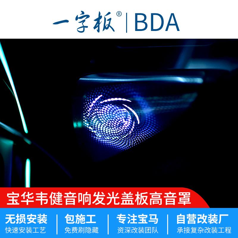 适用于宝马新5系7系宝华韦健汽车音响喇叭改装音响发光盖板高音罩