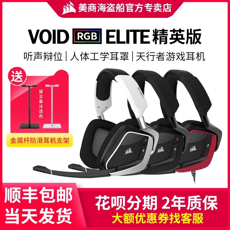 美商海盗船VOID RGB ELITE PRO天行者头戴式电竞游戏耳机7.1降噪