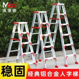家用梯子加厚折叠铝合金人字梯2米双侧工程合梯登高爬阁楼扶梯凳图片