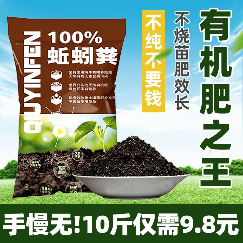 蚯蚓粪有机肥纯蚯蚓粪花肥料包邮蚯蚓便通用花卉蚯蚓粪家庭营养土