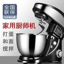 厨师机家用台式打蛋器全自动搅拌肉馅打蛋清奶油揉和面机小型商用